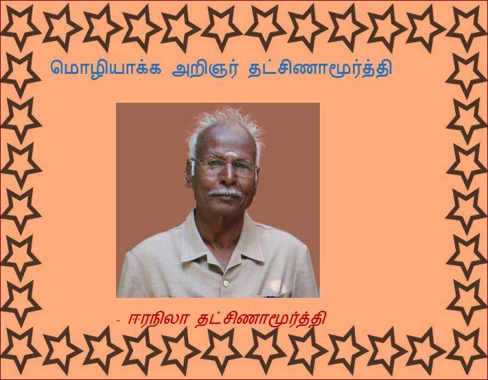 தலைப்பு-மொழியாக்கஅறிஞர் தட்சிணாமூர்த்தி : thalaippu-mozhiaakkaarignar-thatchinaamurthi-eeranilaa