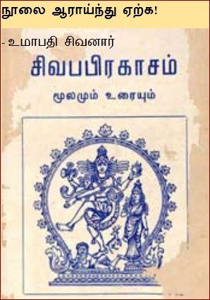 தலைப்பு-சிவப்பிரகாசம் -thalaippu-nuulai