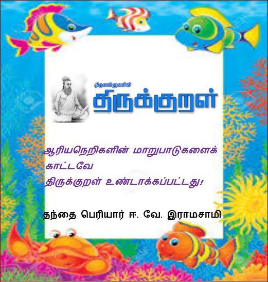 தலைப்பு- ஆரியநெறிகளின்மாறுபாடு திருக்குறள் - பெரியார் :thalaippu-thirukkural_aariyanerimaarupaadu_periyaar