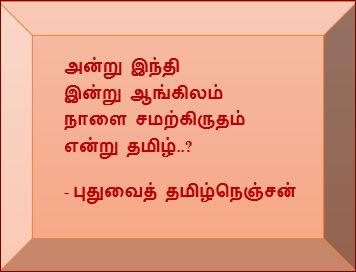தலைப்பு-என்றுதமிழ்02 - thalaippu_endruthamizh02
