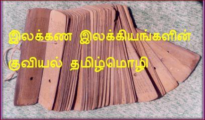 தலைப்பு-இலக்கண இலக்கியக்குவியல் - thalaippu_ilakkanailakkiyangalinkuviyal_thamizh