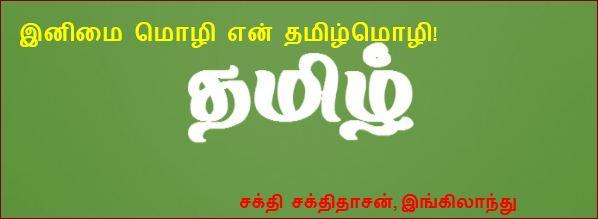 தலைப்பு-தமிழ் - thalaippu_inimaimozhi,thamizh