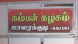 தலைப்பு-கமபன்கழகம் - thalaippu_kambankazhagam