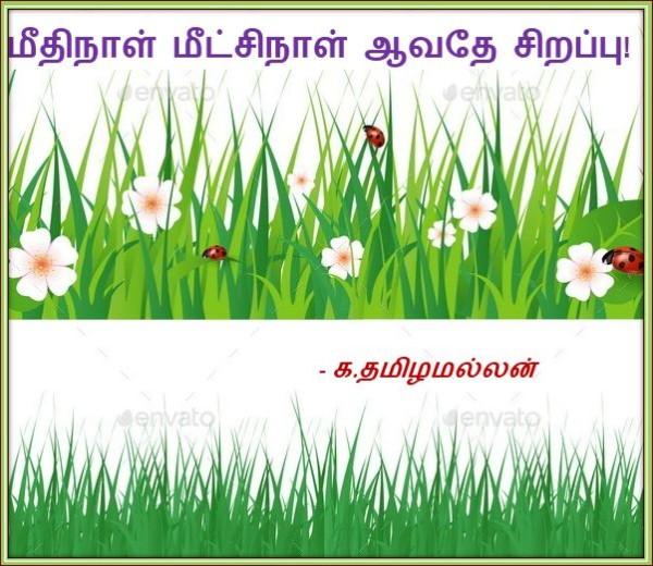 தலைப்பு-மீதிநாள் - thalaippu_meethinaal