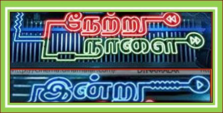 தலைப்பு-நேற்று, நாளை, இன்று - thalaippu_netru,naalai,indru