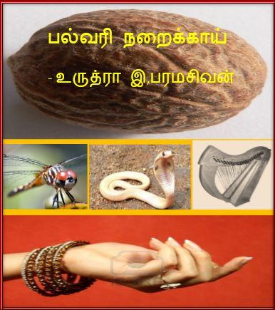 தலைப்பு-பல்வரிநறைக்காய் - thalaippu_palvarinaraikaay