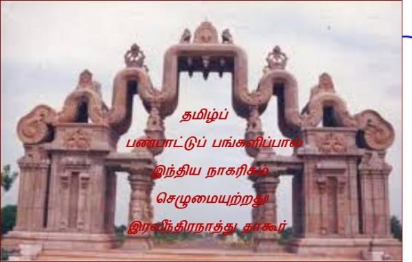 தலைப்பு-தமிழர்நாகரிகத்தால்-இந்தியநாகரிகம் செழுமை - thalaippu_panbaattupangalippu