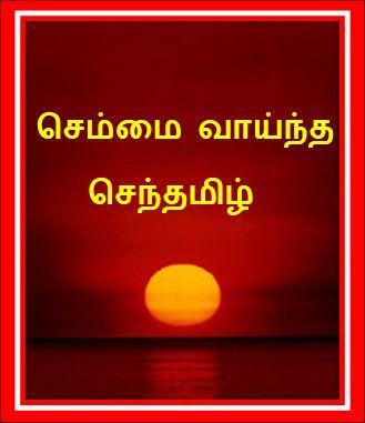 தலைப்பு-செம்மைவாய்ந்தசெந்தமிழ் - thalaippu_semmaivaaynthasenthamizh