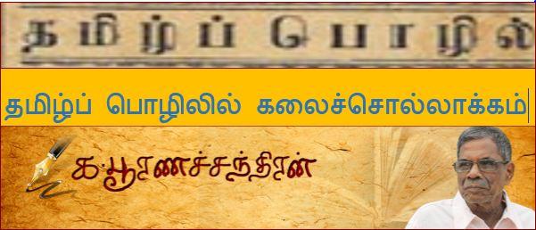 தலைப்பு-தமிழ்ப்பொழிலில்கலைச்சொல்லாக்கம் :thalaippu_thamizhpozhil_puranachanthiran