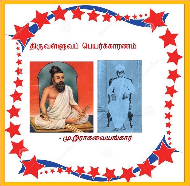 தலைப்பு-திருவள்ளுவப்பெயர்க்காரணம் :thalaippu_thiruvalluvapeyarkkaaranam_mu.ragavaiynagar