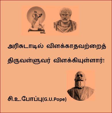 தலைப்பு-அரிசுடாடில்,திருவள்ளுவர்-போப்பு : thalaippu_thiruvalluvarandaristotle_G.U.Pope