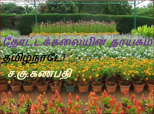தலைப்பு-தோடடக்கலையின் தாயகம் தமிழ்நாடு - thalaippu_thoattakkalai_thaayakam thamizhnaadu