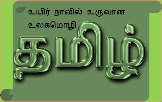 தலைப்பு-உலகமொழி - thalaippu_ulakamozhi_thamizh