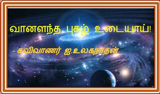 தலைப்பு-வானளந்த புகழுடையாய் - thalaippu_vaanalanthaughazh