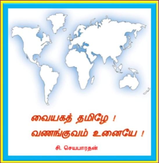 தலைப்பு- வையகத்தமிழ் வணக்கம் - thalaippu_vaiyakathamizhvanakkam