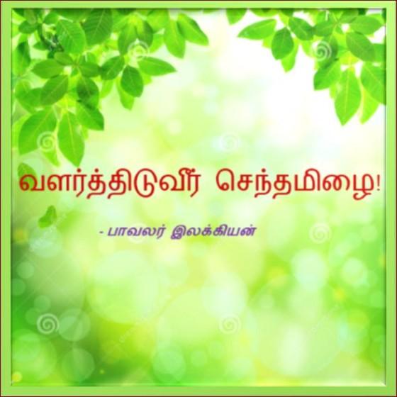 தலைப்பு-வளர்த்திடுவீர் செந்தமிழை : thalaippu_valarthiduveersenthamizhai