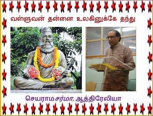 தலைப்பு-வள்ளுவன்தன்னை-செயராமர் : thalaippu_valluvanthannai_seyaramar