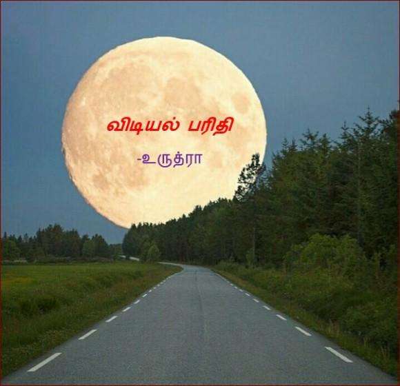 தலைப்பு-விடியல்பரிதி - thalaippu_vidiyal parithi