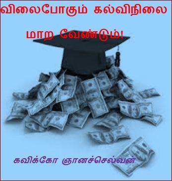 தலைப்பு - கல்விநிலை, ஞானச்செல்வன் - thalaippu_vilaipogumkalvi_gnanachelvan