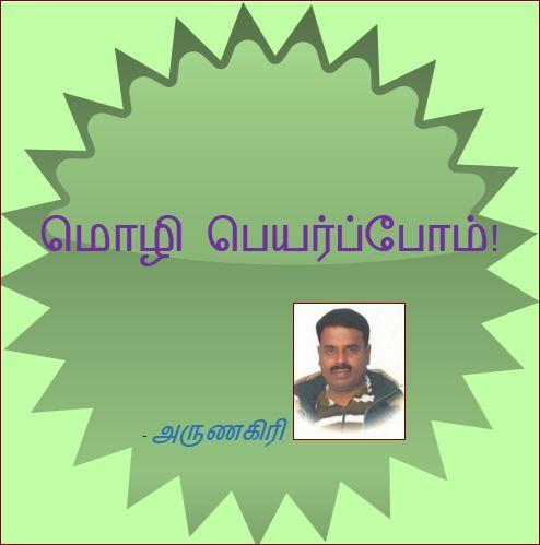 தலைப்பு-மொழிபெயர்ப்போம்-அருணகிரி :thaliappu_mozhipeyarpparivom_arunakiri