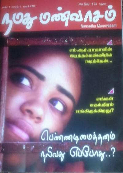 அட்டை-நமதுமண்வாசம் : attai_namadhumanvaasaam