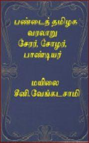 கடம்பறுத்தல்: மயிலை சீனி.வேங்கடசாமி
