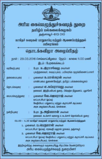 அழை-சுவடிகள்பயிலரங்கம் :azhai_chuvadigalpaadhukaappu_payilarangam_modified