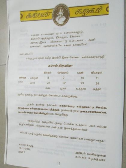 அழை-கம்பன்திருவிழா2016-03 : azhai_kambanthiruvizhaa03