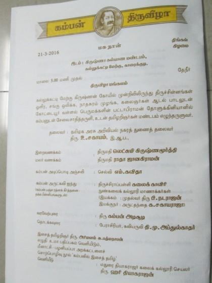 அழை-கம்பன்திருவிழா2016-04 :azhai_kambanthiruvizhaa04