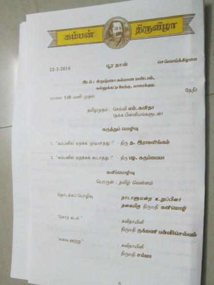 அழை-கம்பன்திருவிழா2016-06 : azhai_kambanthiruvizhaa06