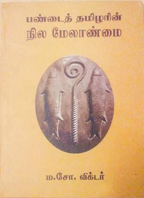 நூல்வெளியிடு,நீர்மேலண்மை02 - அட்டை :azhai_nuulveliyeedu_neermelaanmai02_attai