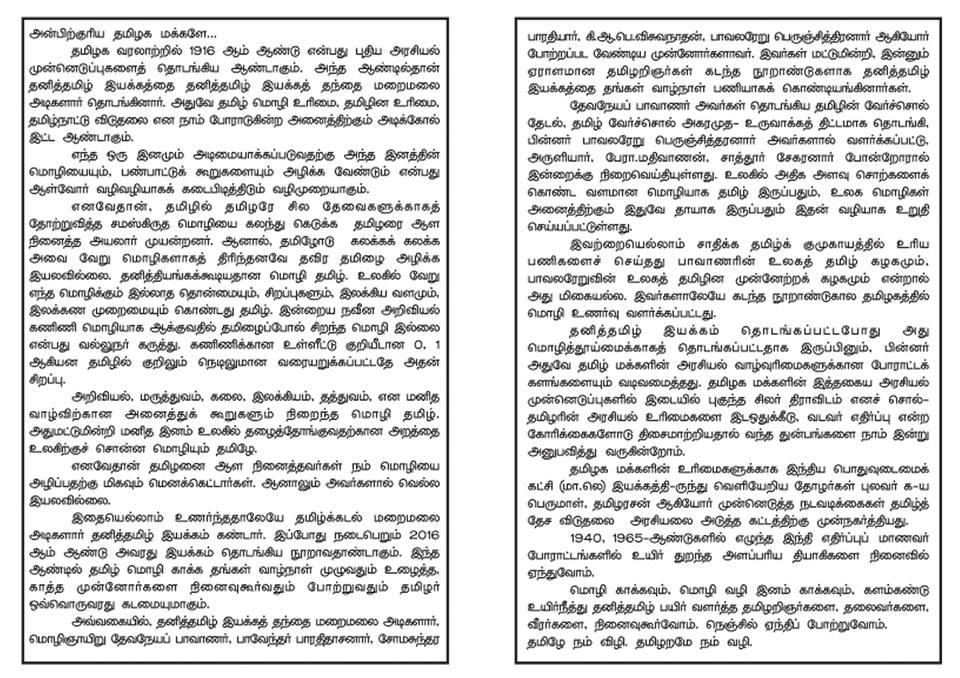 தனித்தமிழ் இயக்க நூற்றாண்டு, த.தே.க.,காஞ்சி06 :_th.the.ka._kanchi08