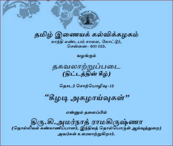 அழை-த.இ.க.க.-தொடர் பொழிவு1--02 :azhai_tha.i.ka.pozhivu13-02