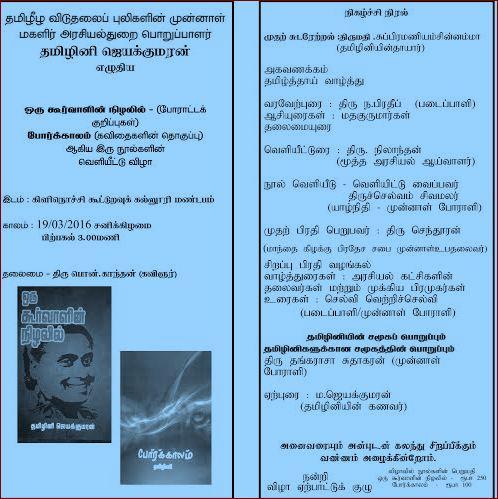 அழை-தமிழினியின் நூல்கள் வெளியீடு : azhai_thamizhininuulveliyeedu+