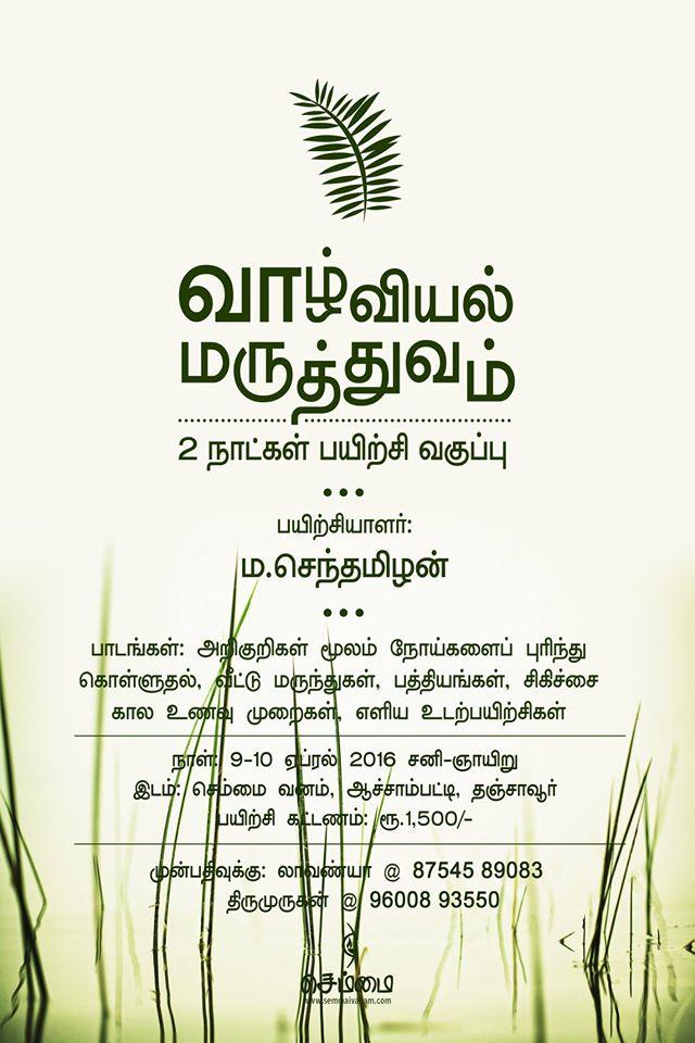 அழை-வாழ்வியல் மருத்துவப்பயிற்சி : azhai_vaazhiviyalmaruthuvam_payirchi