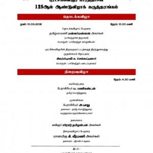பாரதிதாசன் 125 ஆம்  ஆண்டுவிழாக் கருத்தரங்கம், சென்னைப் பல்கலைக்கழகம்
