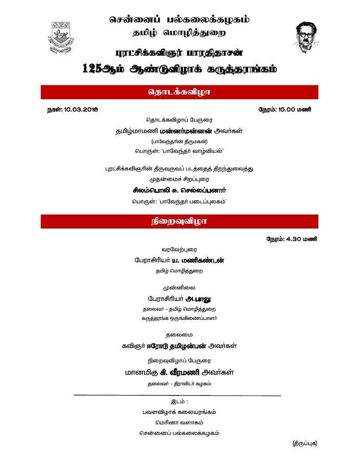 அழை-சென்னைப்பல்கலைக்கழகம், பாரதிதாசன் 125 - 01 : bharadidasan125_che.palkalai_01