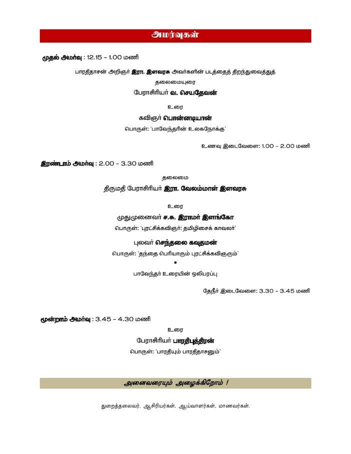 அழை-சென்னைப்பல்கலைக்கழகம், பாரதிதாசன் 125 - 02 : bharadidasan125_che.palkalai_02