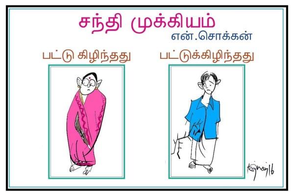 சந்தி01 :chandhi01