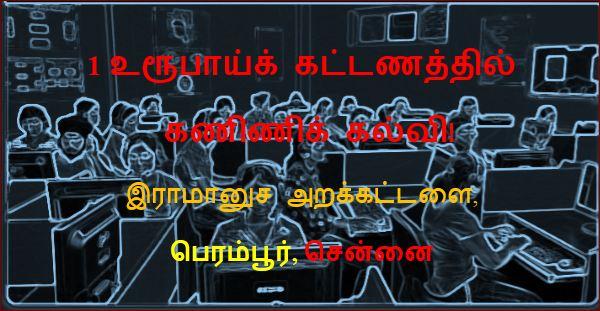 1 உரூபாய்க்குக்கணிணிக்கல்வி : computer_education_for_1rupee,ramanusa arakkattalai