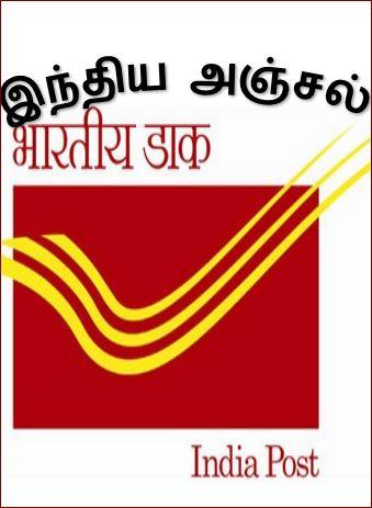 இந்திய அஞ்சல் :indiapost