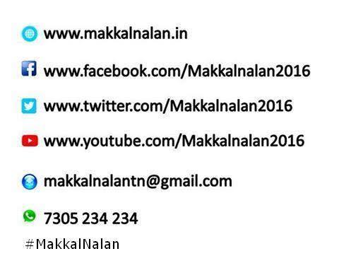 தலைப்பு-மக்கள்நலக்கூட்டணி-வலை02 : manaku_web02
