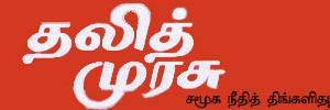 முத்திரை-தலித்துமுரசு : muthirai_dalithmurasu_thalithumurasu