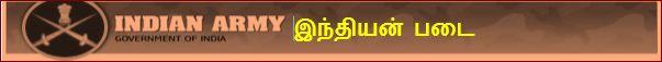 முத்திரை-இந்தியன்படை :muthirai_indianarmy