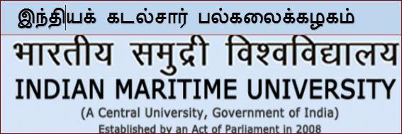 முத்திரை-கடல்சார்பல்கலைக்கழகம் : muthirai_indianmaritimeuniversity