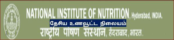 முத்திரை-தேசிய உணவூடட நிலையம் : muthirai_nationalinstituteofnutrition