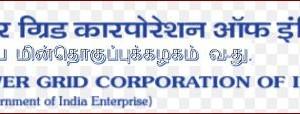 இந்திய மின்தொகுப்புக்கழகத்தில் (Power grid Corporation) பல்வேறு பணியிடங்கள்