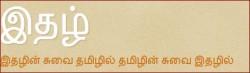 முத்திரை - இதழ் : muthirai_ithazh