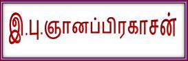 பெயர்- இ.பு. ஞானப்பிரகாசன் : peyar_name_i.bhu.gnanaprakasan