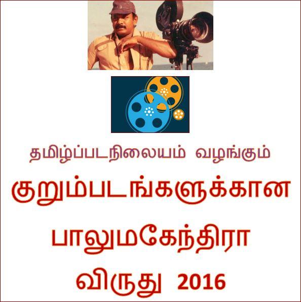 தலைப்பு-பாலுமகேந்திரா விருது2016 : thalaippu_balumahenthira_kurimpadavirudhu2016